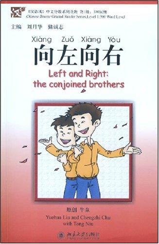 向左向右(附1张MP3光盘)(《汉语风》中文分级系列读物)(Left and Right: the conjoined brothers)