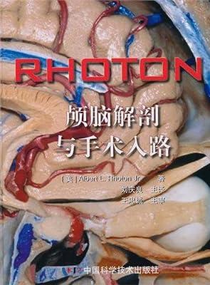 RHOTON:颅脑解剖与手术入路.pdf