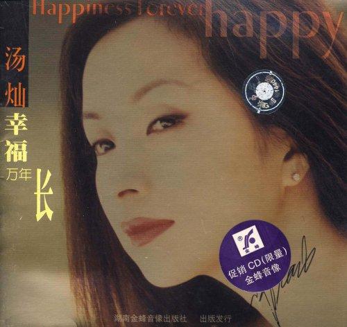 汤灿:幸福万年长(cd)