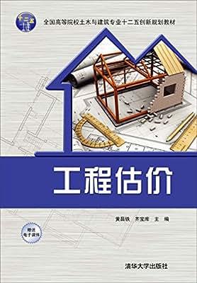 全国高等院校土木与建筑专业十二五创新规划教材:工程估价.pdf