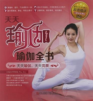 天天瑜伽:瑜伽全书.pdf