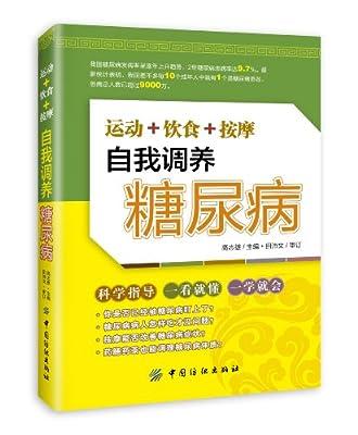 运动+饮食+按摩:自我调养糖尿病.pdf