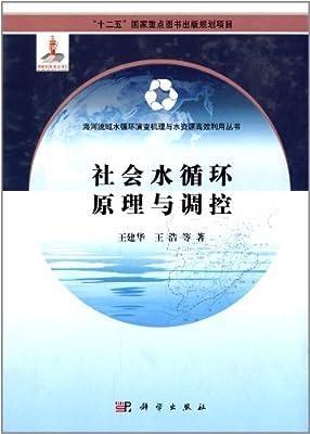 社会水循环原理与调控.pdf