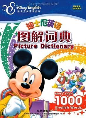 迪士尼英语图解词典.pdf