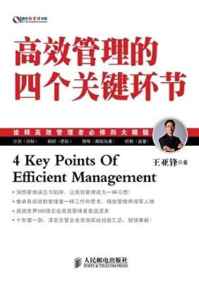 高效管理的四个关键环节.pdf