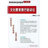 文化教育类行政诉讼(行政类)/典型案例与法律适用
