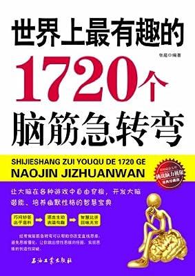世界上最有趣的1720个脑筋急转弯.pdf