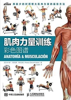 肌肉力量训练彩色图谱.pdf