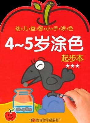 幼儿益智小手涂色:4-5岁涂色.pdf