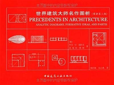 世界建筑大师名作图析.pdf