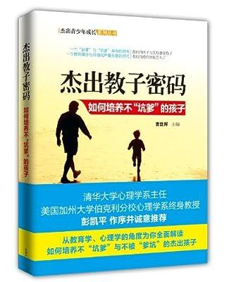 杰出教子密码.pdf