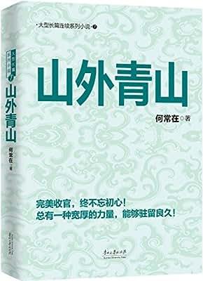 山外青山.pdf