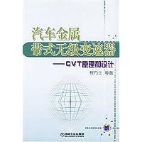 汽车金属带式无级变速器:CVT原理和设计