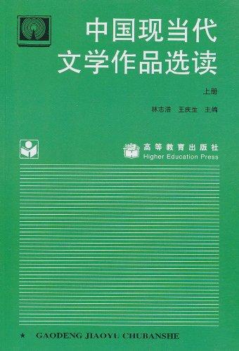 中国现当代文学作品选读 上册