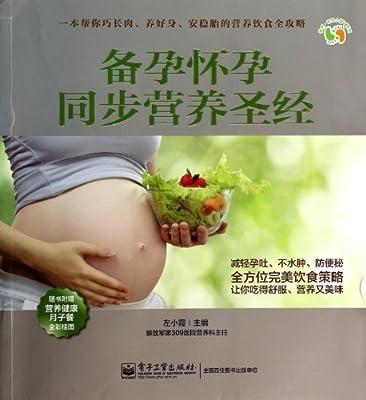 备孕怀孕同步营养圣经/悦然亲亲小脚丫系列.pdf