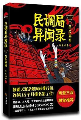 民调局异闻录1:苗乡巫祖.pdf