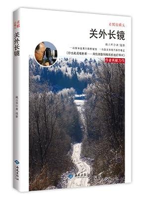 老戴说镜头:关外长镜.pdf