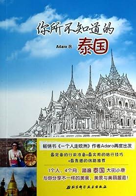 你所不知道的泰国.pdf