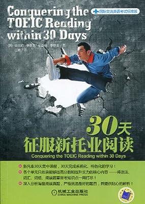 30天征服新托业阅读.pdf