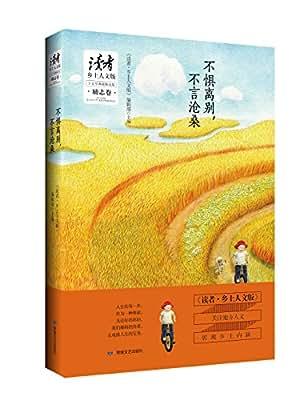 不惧离别,不言沧桑:励志卷.pdf