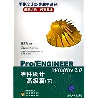Pro/ENGINEER Wildfire2.0零件设计:高级篇