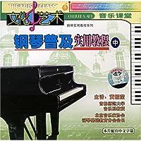 钢琴普及实用教程