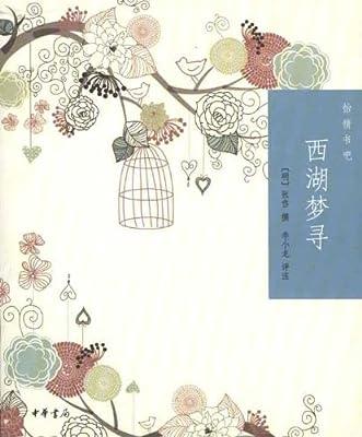 怡情书吧:西湖梦寻.pdf