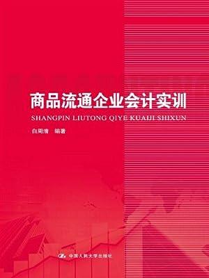 商品流通企业会计实训.pdf