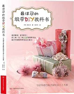 最详尽的缎带DIY教科书.pdf