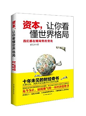 资本,让你看懂世界格局.pdf