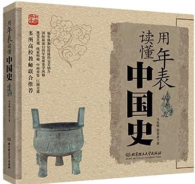 用年表读懂中国史.pdf
