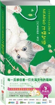 子猫絮语:一个你从未见过的奇幻国度.pdf