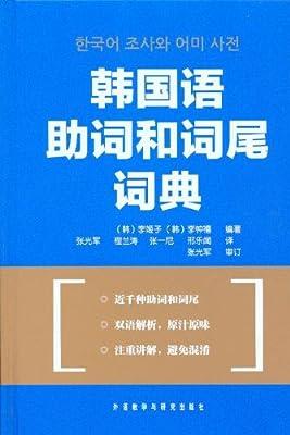 韩国语助词和词尾词典.pdf
