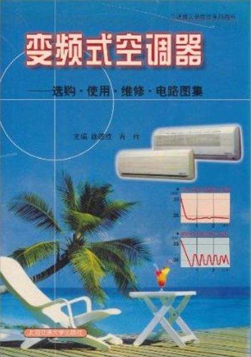 特价书 变频式空调器 选购 使用 维修 电路图集图高清图片