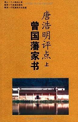 唐浩明评点曾国藩家书.pdf
