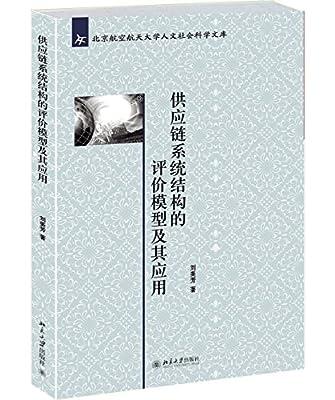 供应链系统结构的评价模型及其应用.pdf