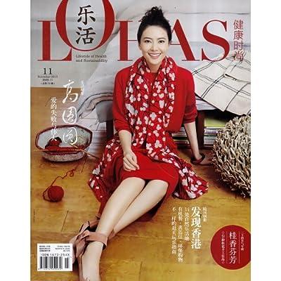LOHAS乐活健康时尚杂志2013年11月 发现香港 新刊!!.pdf