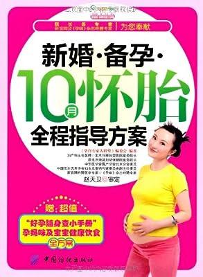 新婚•备孕•10月怀胎全程指导方案.pdf