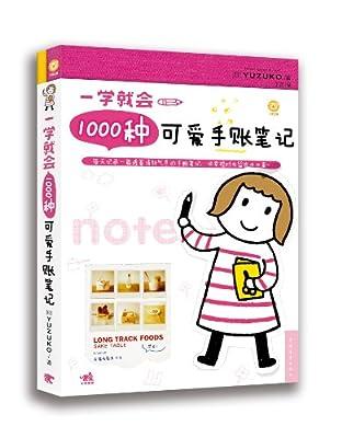 一学就会,1000种可爱手账笔记.pdf