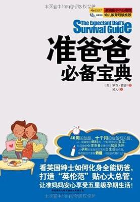 准爸爸必备宝典.pdf