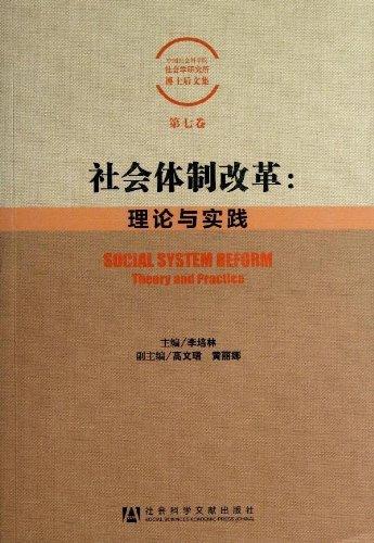 社会 体制改革 理论与实践 中国社会科学院社会