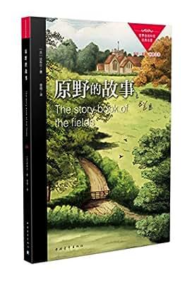 原野的故事.pdf