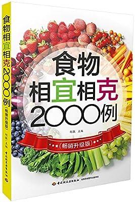 食物相宜相克2000例.pdf