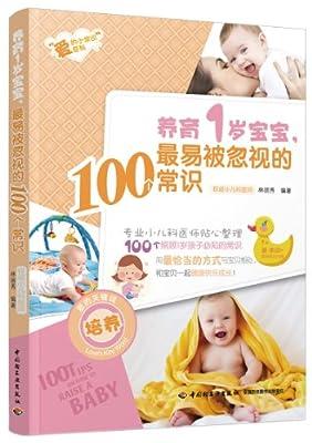 养育1岁宝宝,最易被忽视的100个常识.pdf