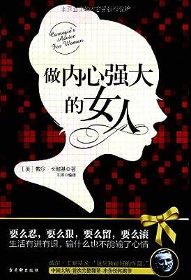 做内心强大的女人.pdf