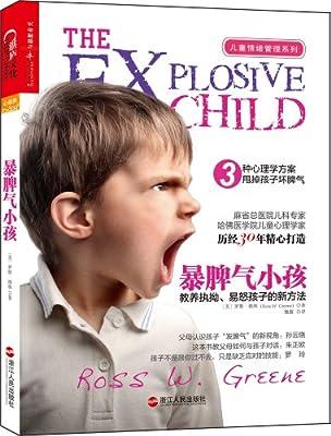 暴脾气小孩:教养执拗、易怒孩子的新方法.pdf