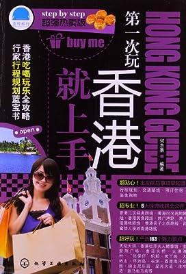 第一次玩香港就上手.pdf