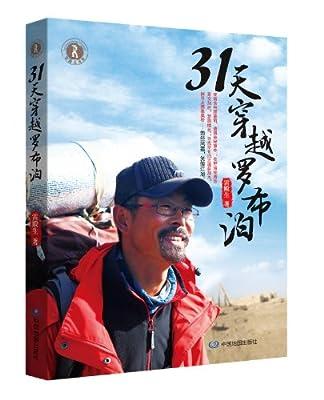 31天穿越罗布泊.pdf