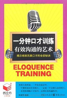 一分钟口才训练:有效沟通的艺术.pdf