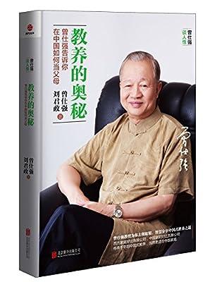 教养的奥秘:曾仕强告诉你在中国如何当父母.pdf